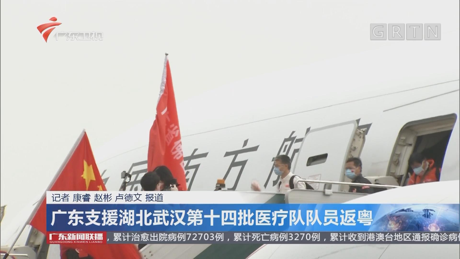 广东支援湖北武汉第十四批医疗队队员返粤