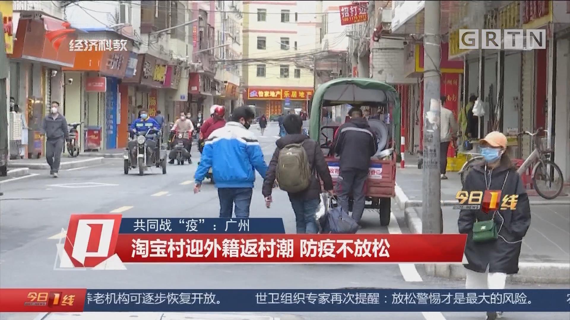 """共同战""""疫"""":广州 淘宝村迎外籍返村潮 防疫不放松"""