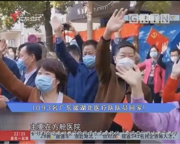 1093名广东援湖北医疗队队员回家!