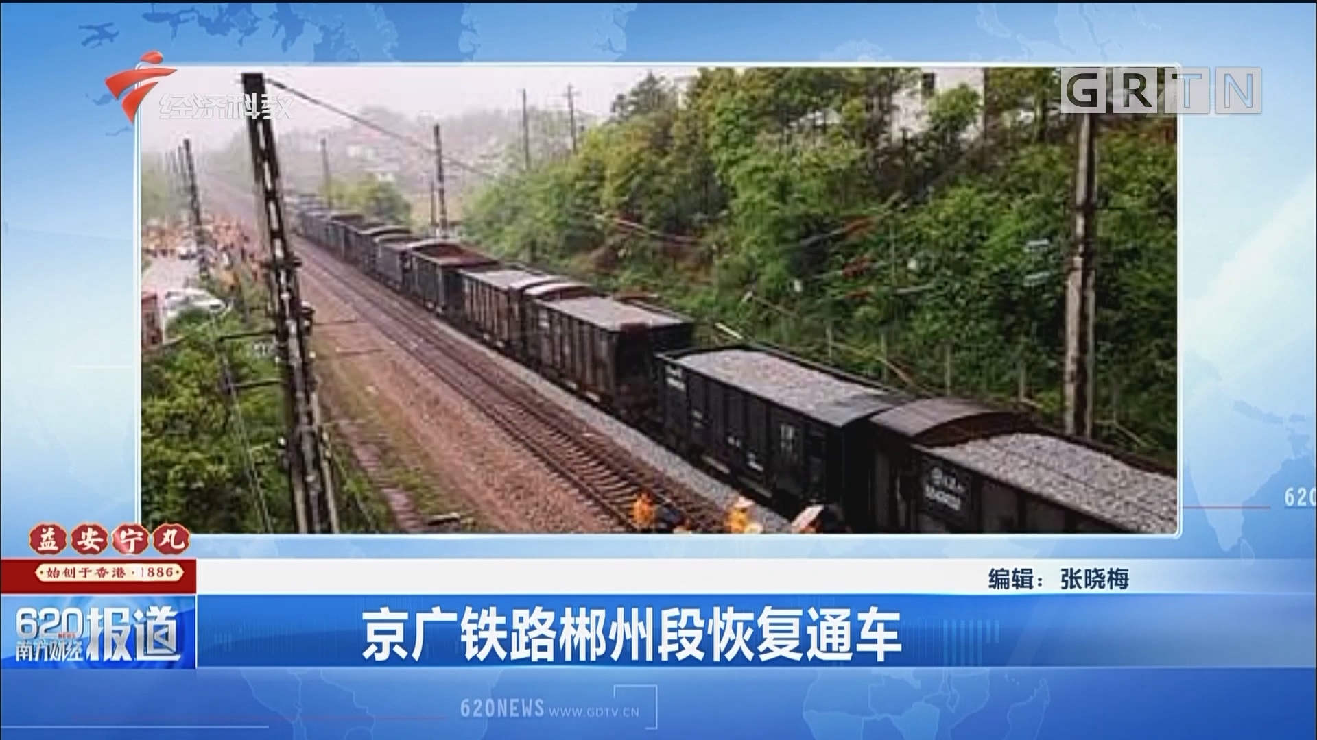 京广铁路郴州段恢复通车