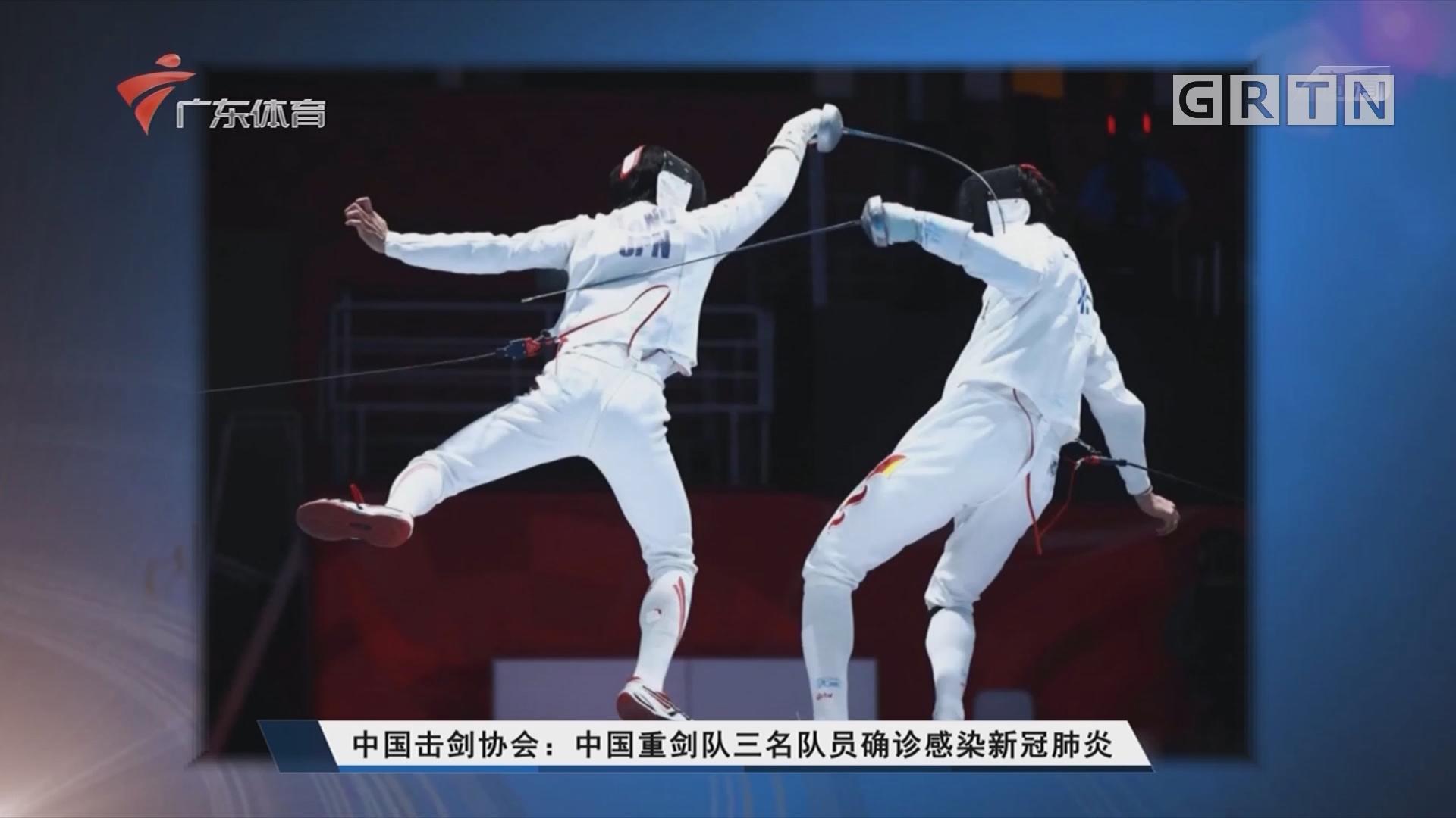 中国击剑协会:中国重剑队三名队员确诊感染新冠肺炎
