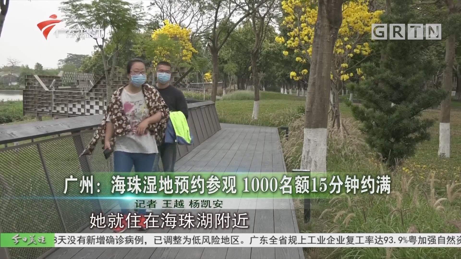 广州:海珠湿地预约参观 1000名额15分钟约满