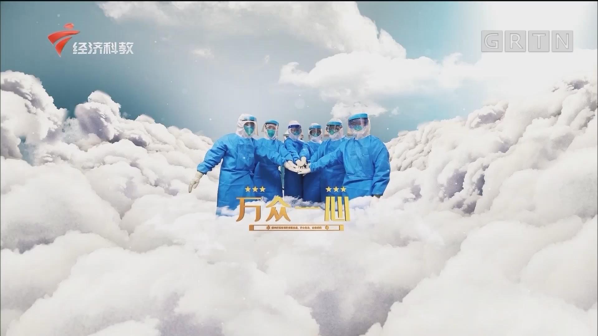 [HD][2020-03-12]经视健康+:抗疫特别节目:科学防治 守望胜利