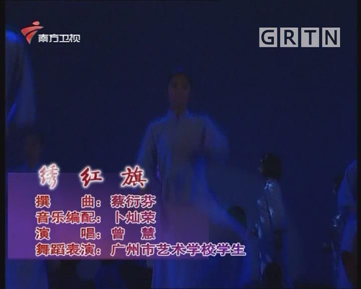 [2020-03-25]粤唱粤好戏:绣红旗