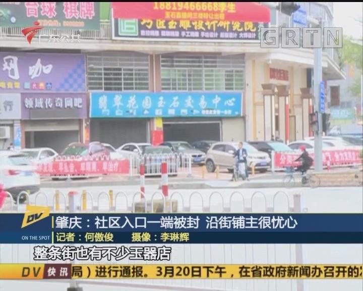 (DV现场)肇庆:社区入口一端被封 沿街铺主很忧心