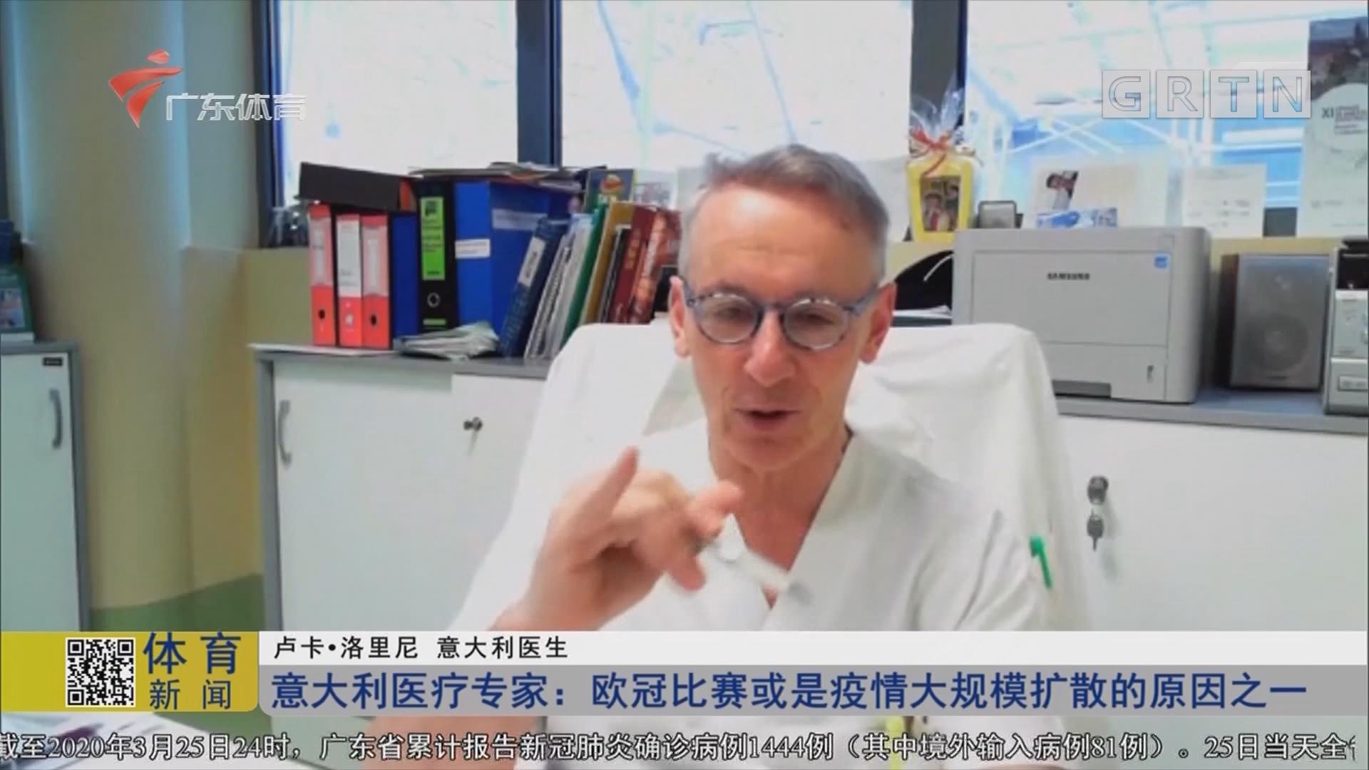 意大利医疗专家:欧冠比赛或是疫情大规模扩散的原因之一