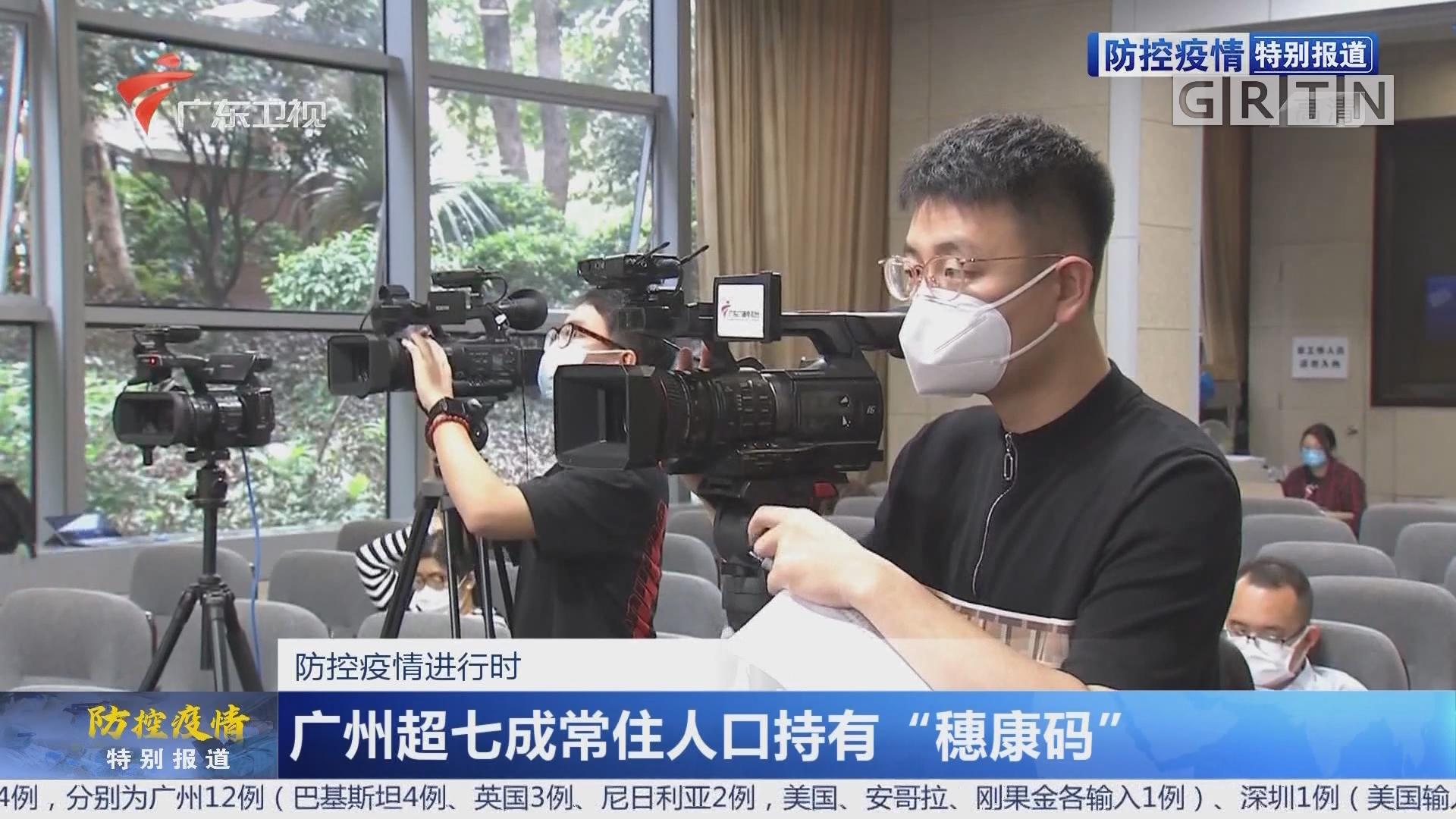 """广州超七成常住人口持有""""穗康码"""""""