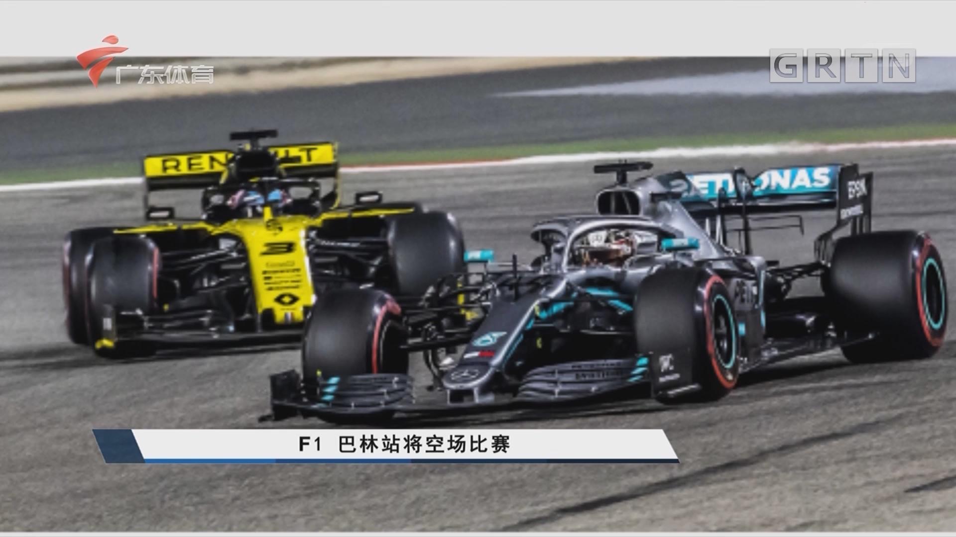 F1 巴林站将空场比赛