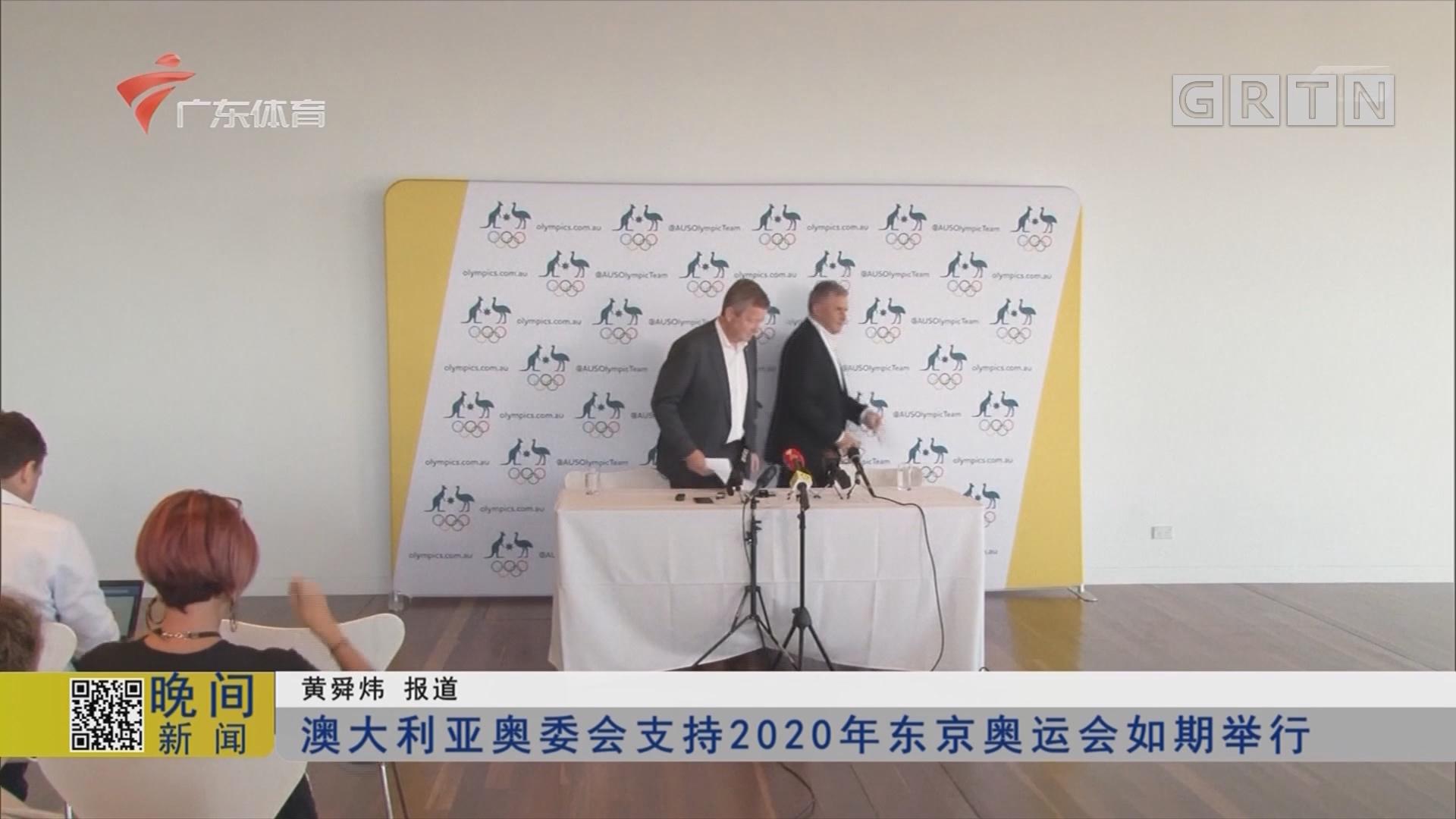 澳大利亚奥委会支持2020年东京奥运会如期举行