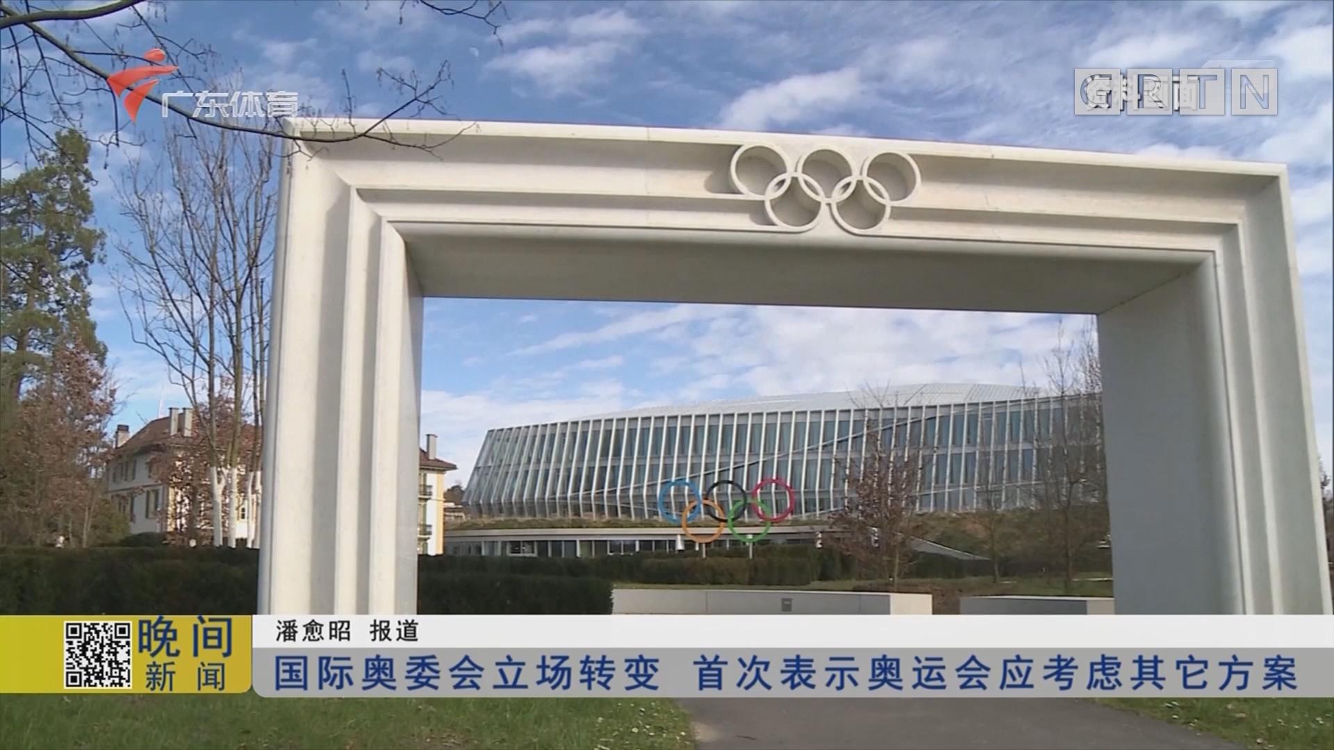 国际奥委会立场转变 首次表示奥运会应考虑其它方案