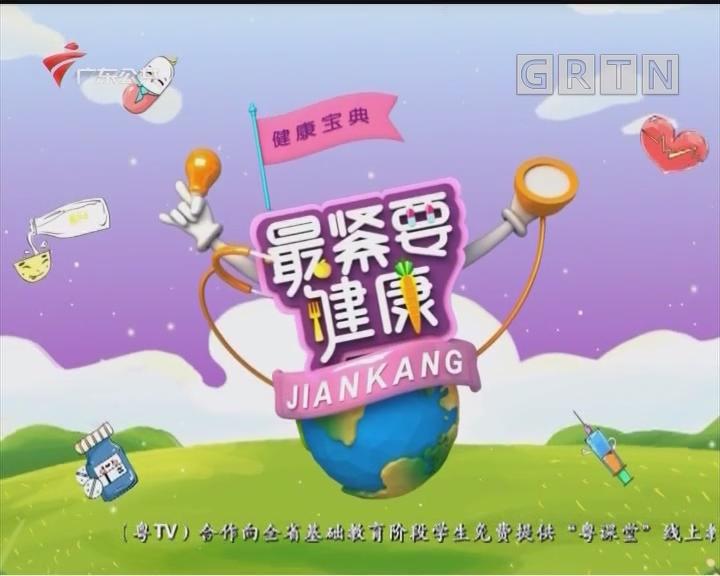 [2020-03-23]最紧要健康:战疫情报站:1093名广东援湖北医疗队队员回家!