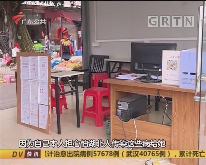 (DV现场)追踪:企业不招湖北人?民警查证是中介所为