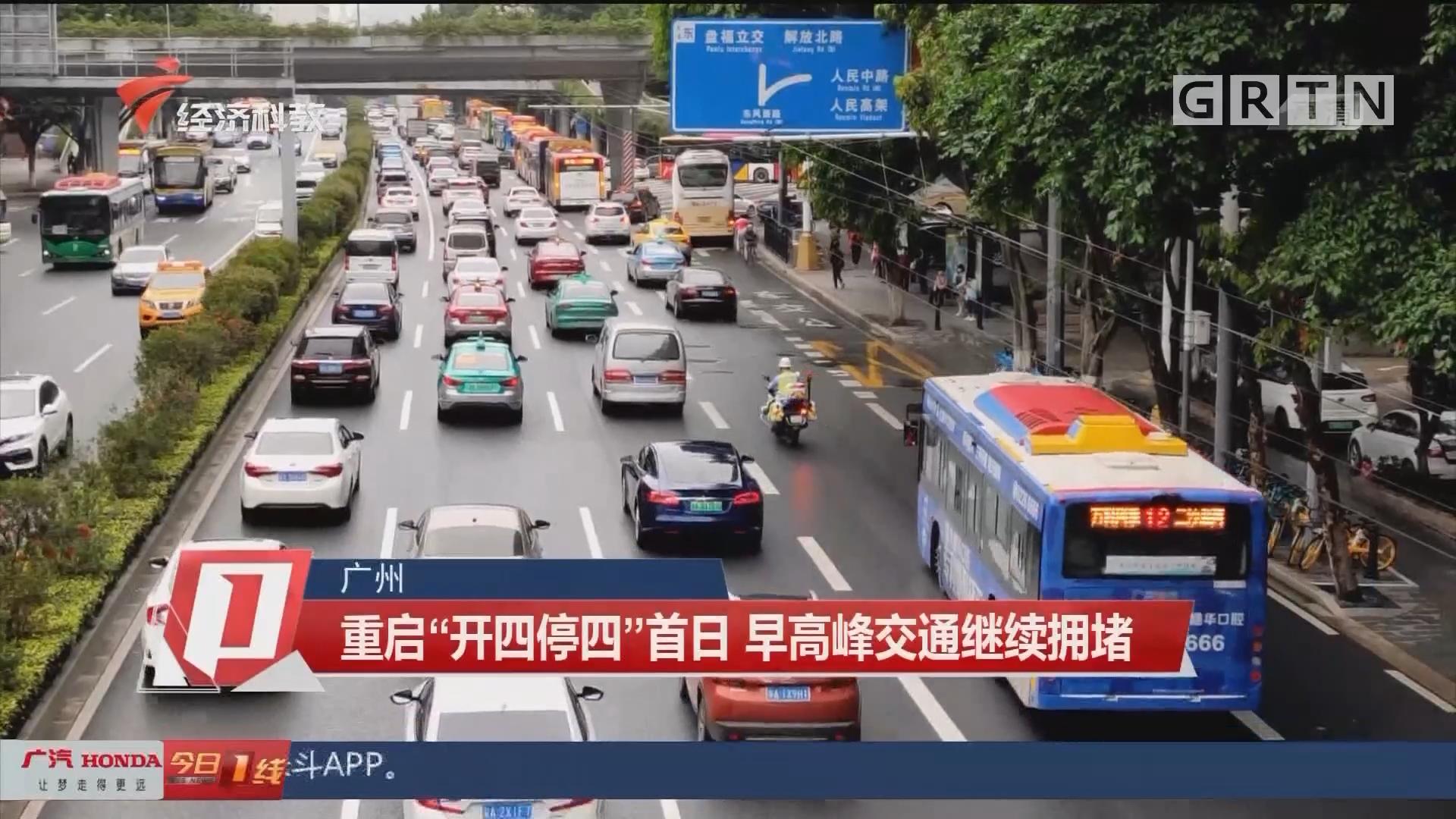 """广州:重启""""开四停四""""首日 早高峰交通继续拥堵"""