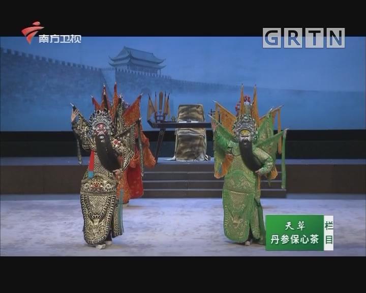 [2020-03-05]粤唱粤好戏:虎将马超