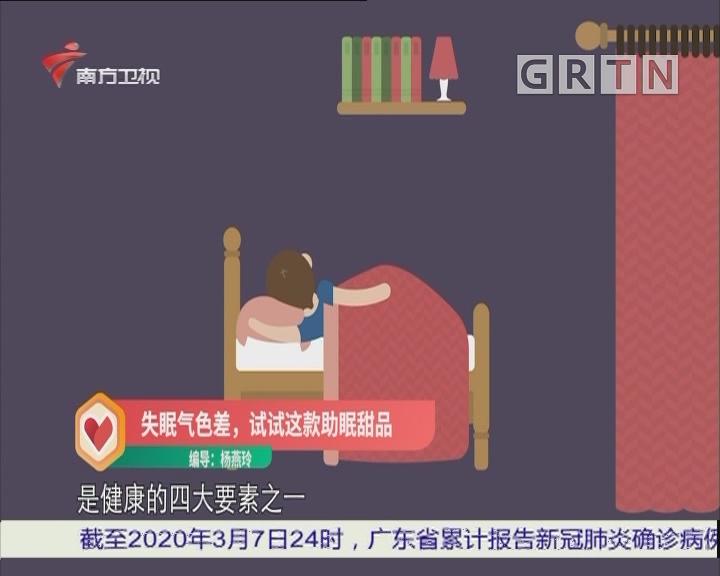 健康小贴士:失眠气色差,试试这款助眠甜品