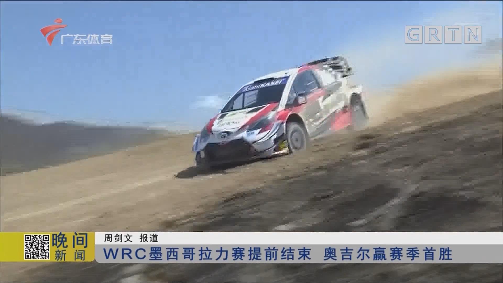 WRC墨西哥拉力赛提前结束 奥吉尔赢赛季首胜