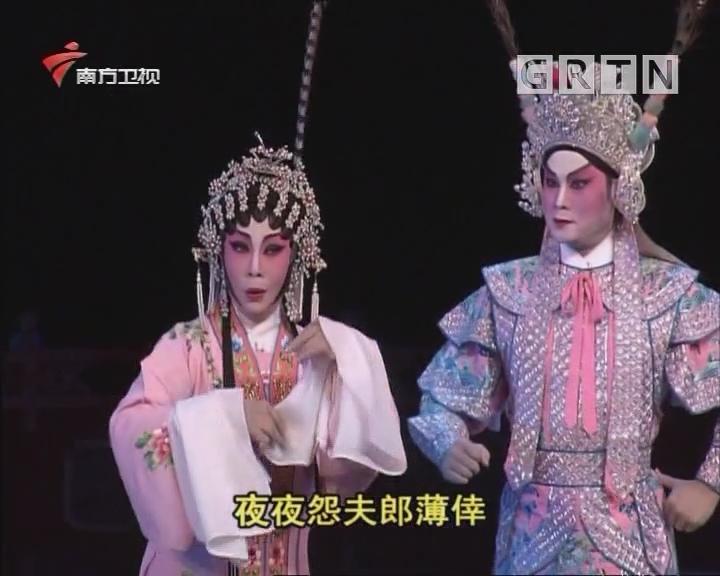 [2020-03-12]粤唱粤好戏:蛮汉刁妻