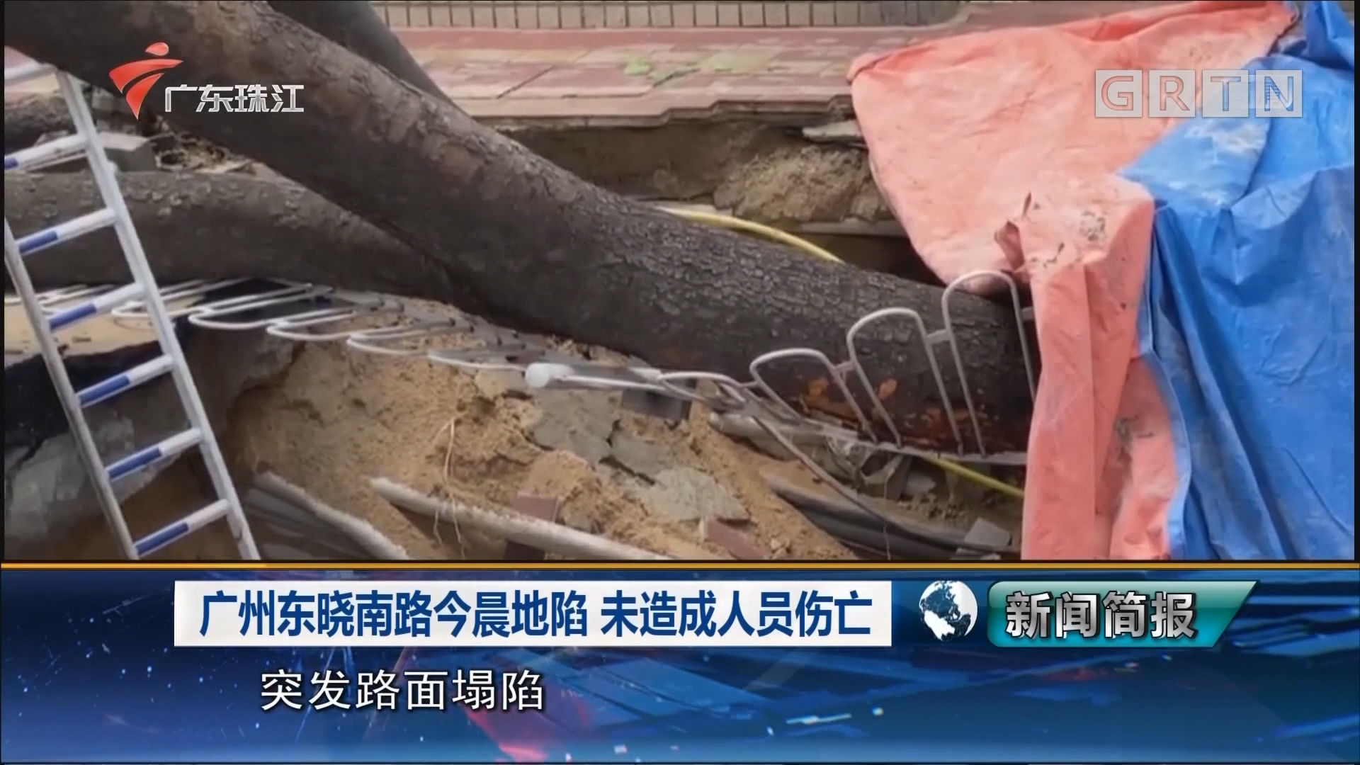 广州东晓南路今晨地陷 未造成人员伤亡