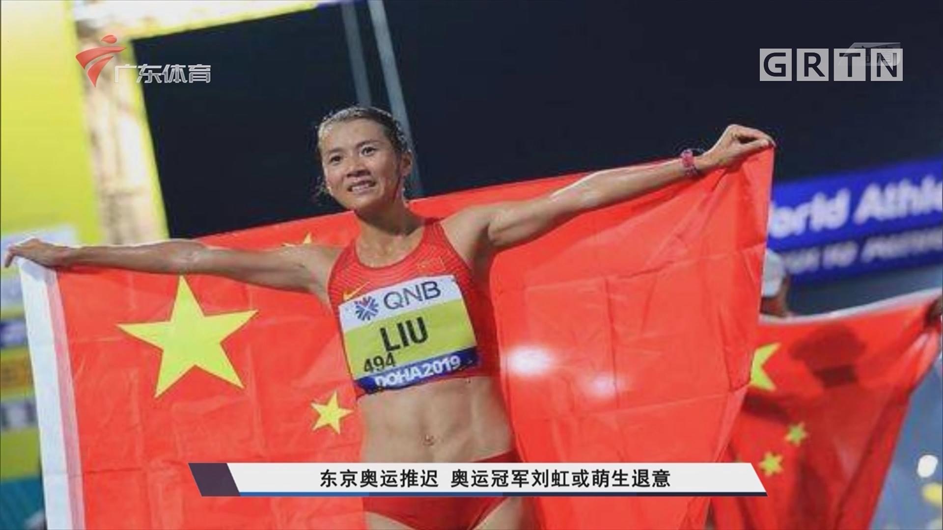 东京奥运推迟 奥运冠军刘虹或萌生退意