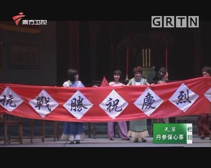 [2020-03-16]粤唱粤好戏:司徒美堂