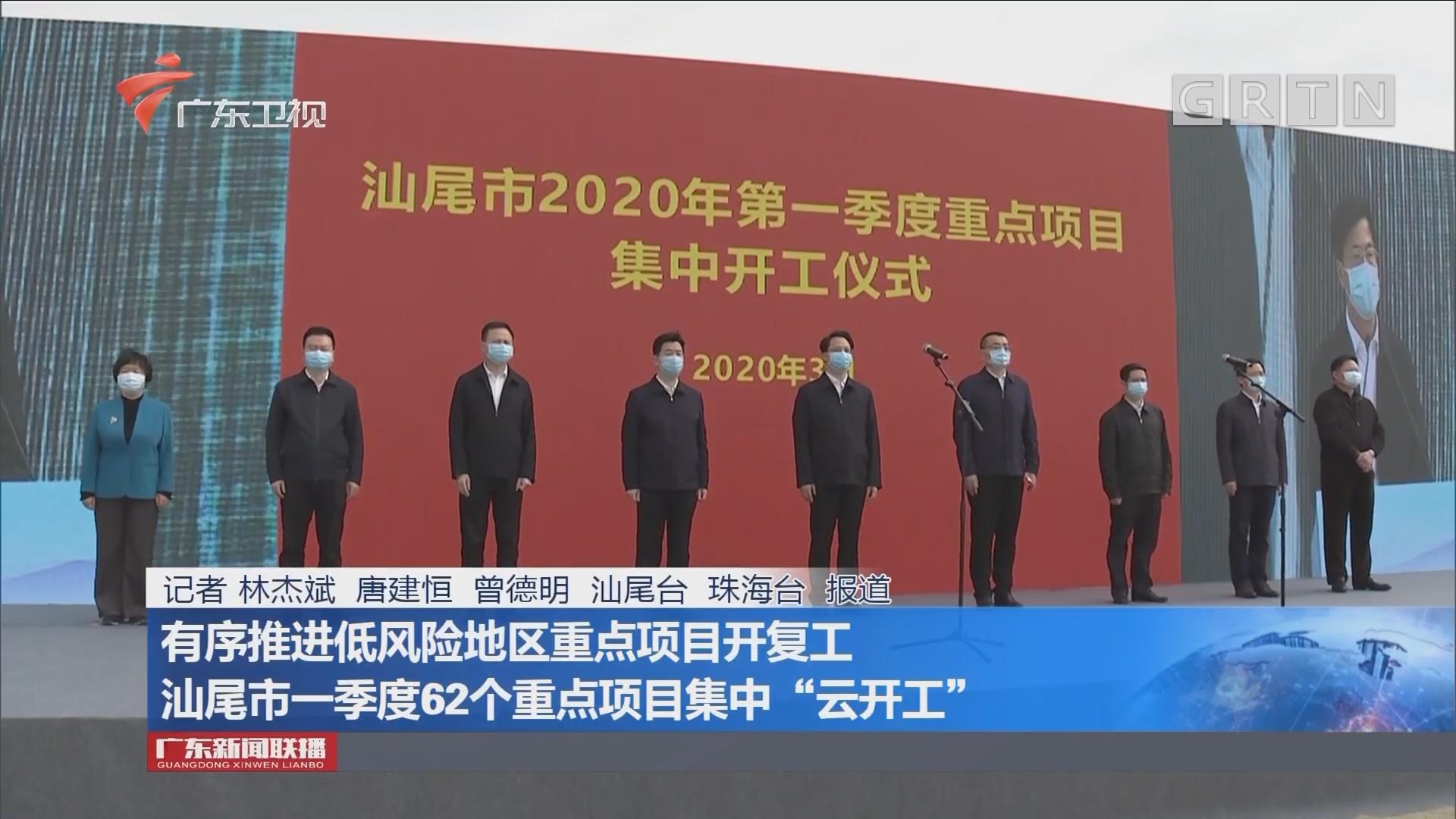 广东一批重大项目相继动工