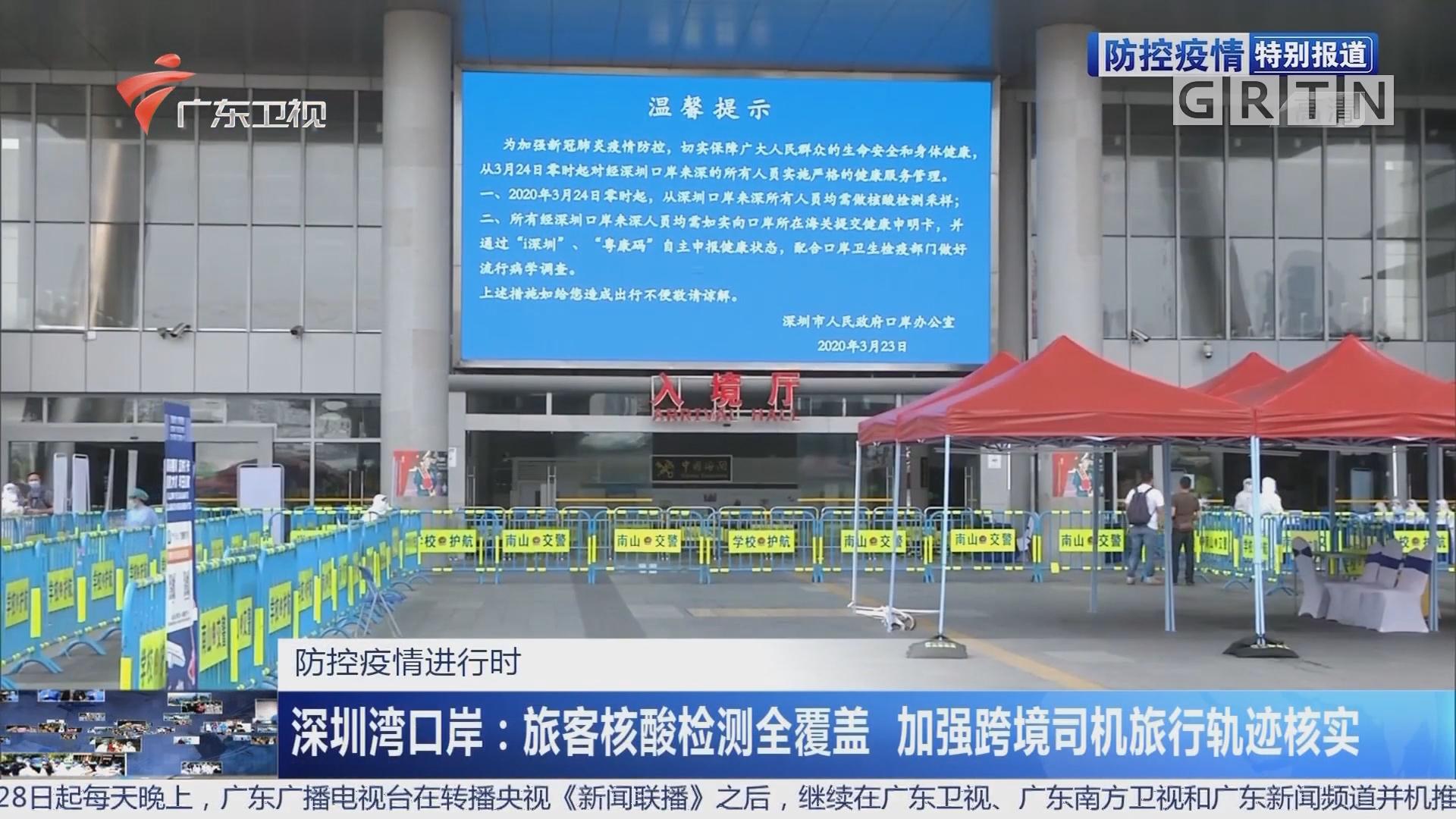 深圳湾口岸:旅客核酸检测全覆盖 加强跨境司机旅行轨迹核实