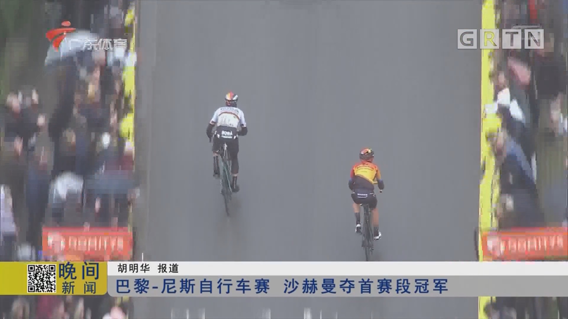 巴黎-尼斯自行车赛 沙赫曼夺首赛段冠军