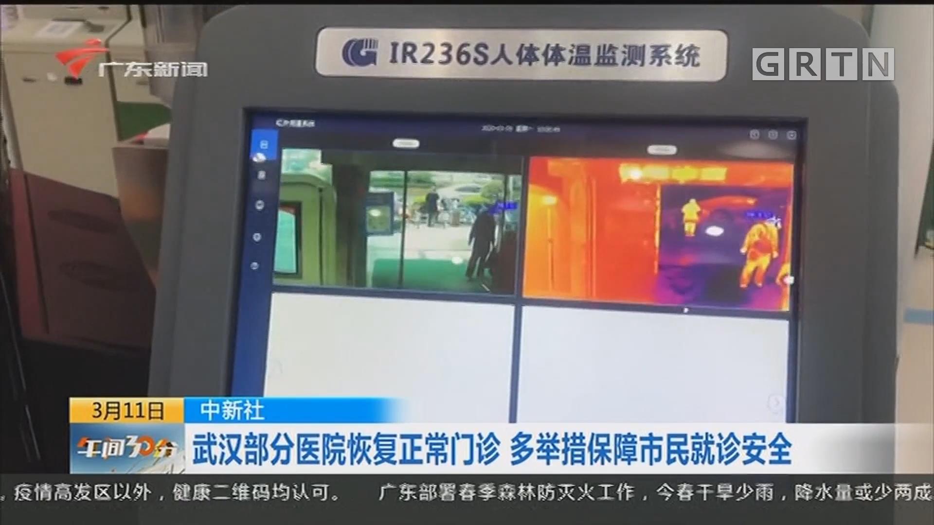 中新社:武汉部分医院恢复正常门诊 多举措保障市民就诊安全