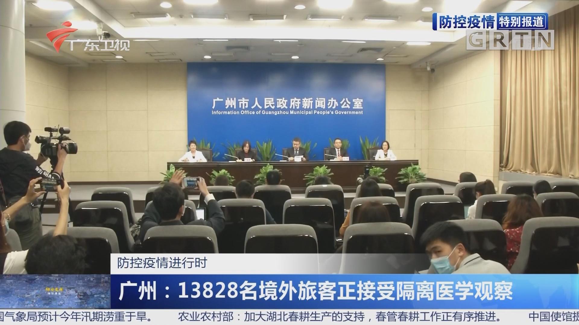 广州进一步加强境外疫情输入防控