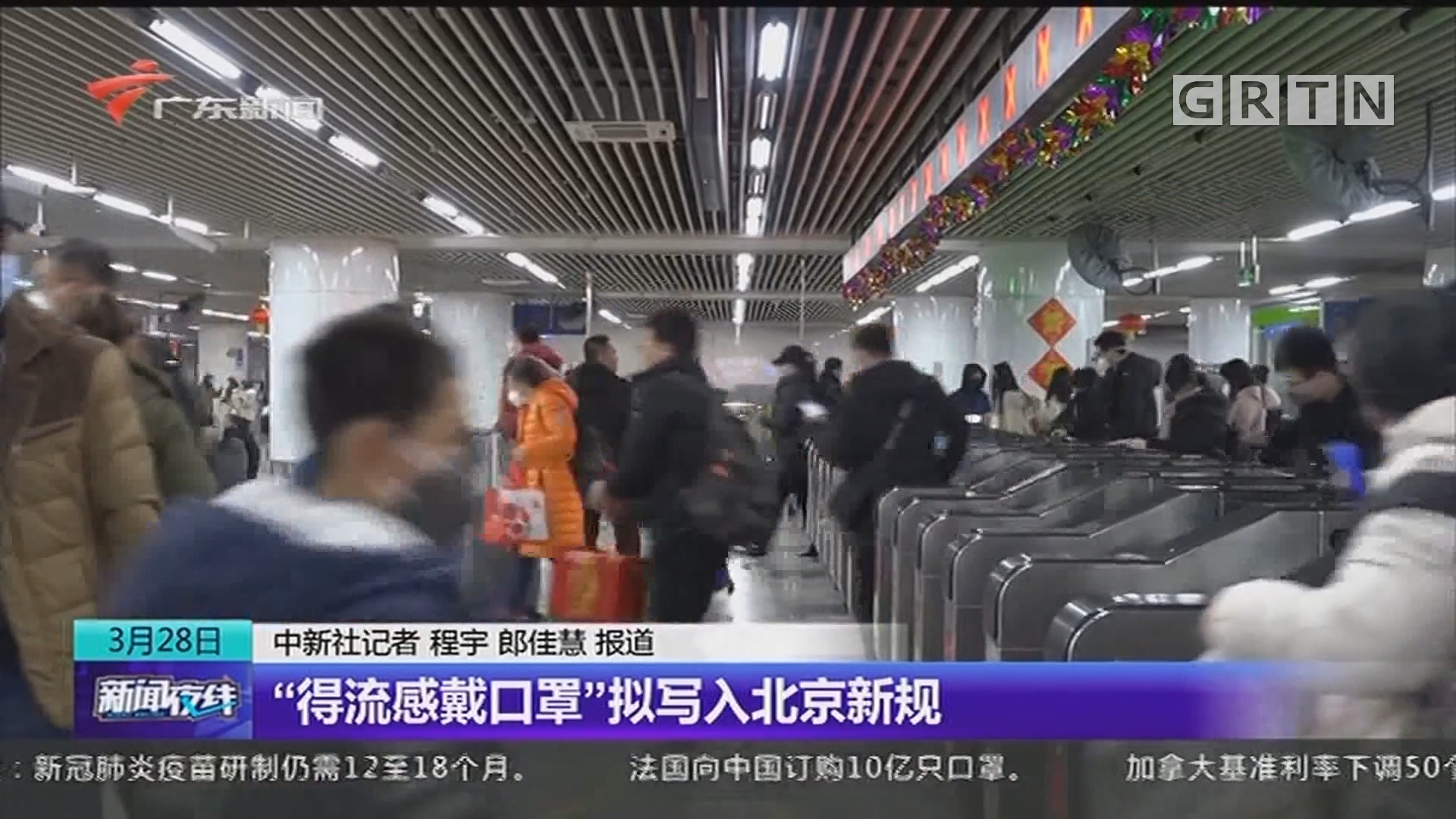 """""""得流感戴口罩""""拟写入北京新规"""