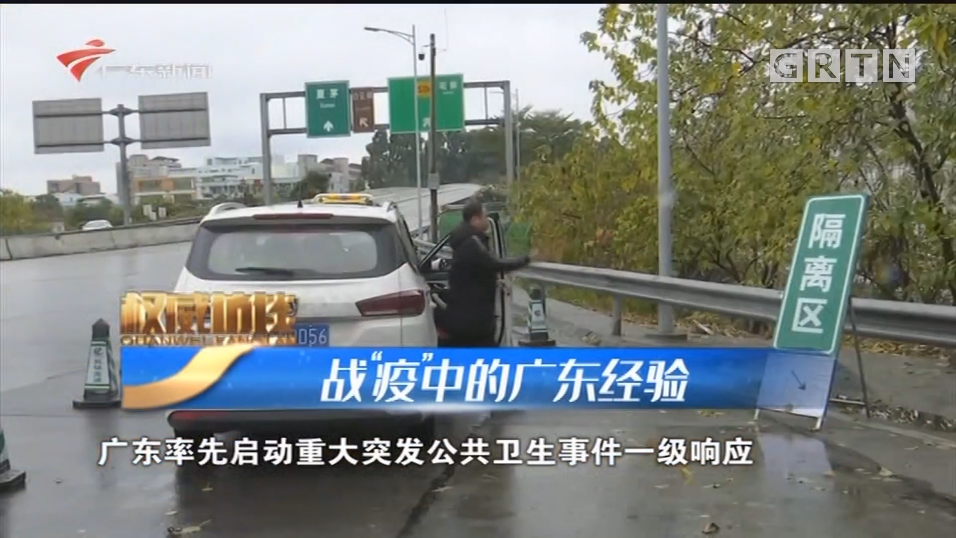 "[HD][2020-03-21]权威访谈:战""疫""中的广东经验"