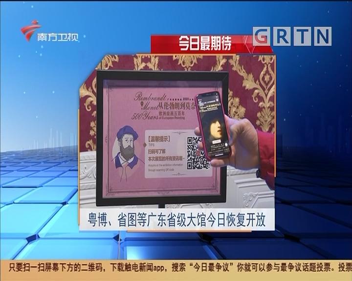 今日最期待 粵博、省圖等廣東省級大館今日恢復開放