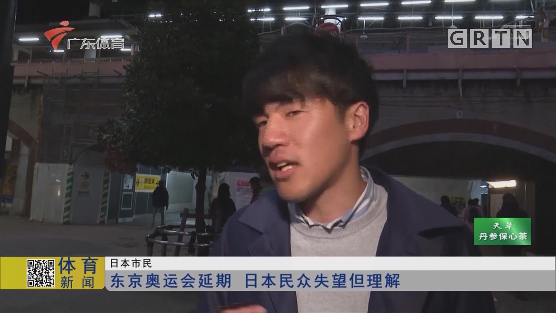 东京奥运会延期 日本民众失望但理解