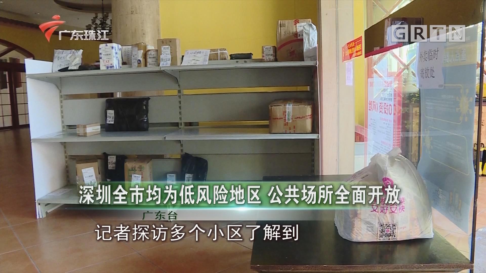 深圳全市均为低风险地区 公共场所全面开放