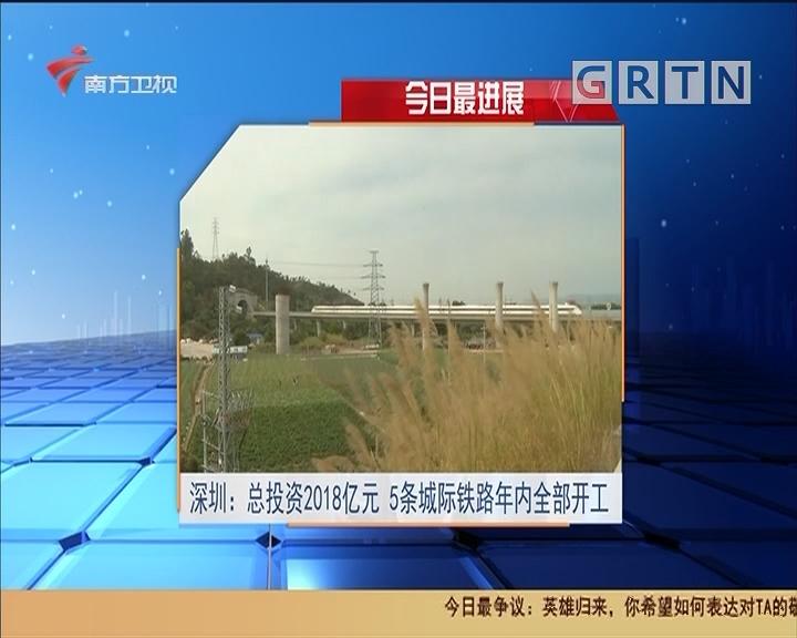 今日最進展 深圳:總投資2018億元 5條城際鐵路年內全部開工