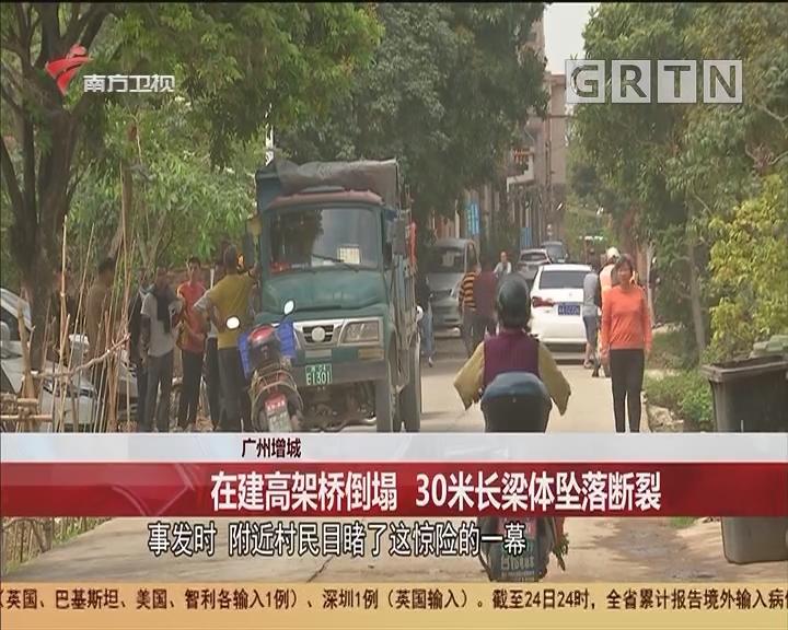 广州增城 在建高架桥倒塌 30米长梁体坠落断裂