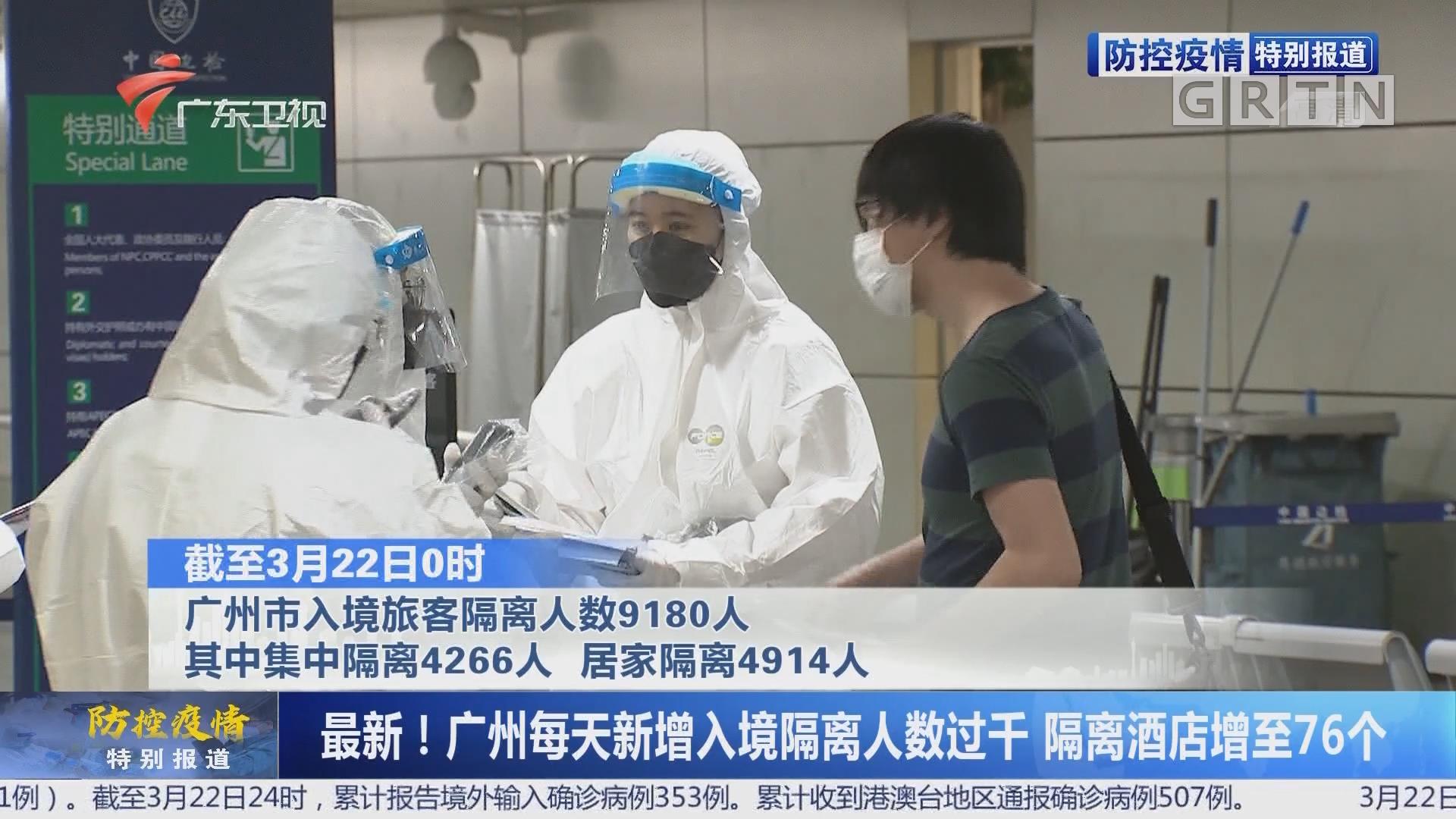 最新!广州每天新增入境隔离人数过千 隔离酒店增至76个