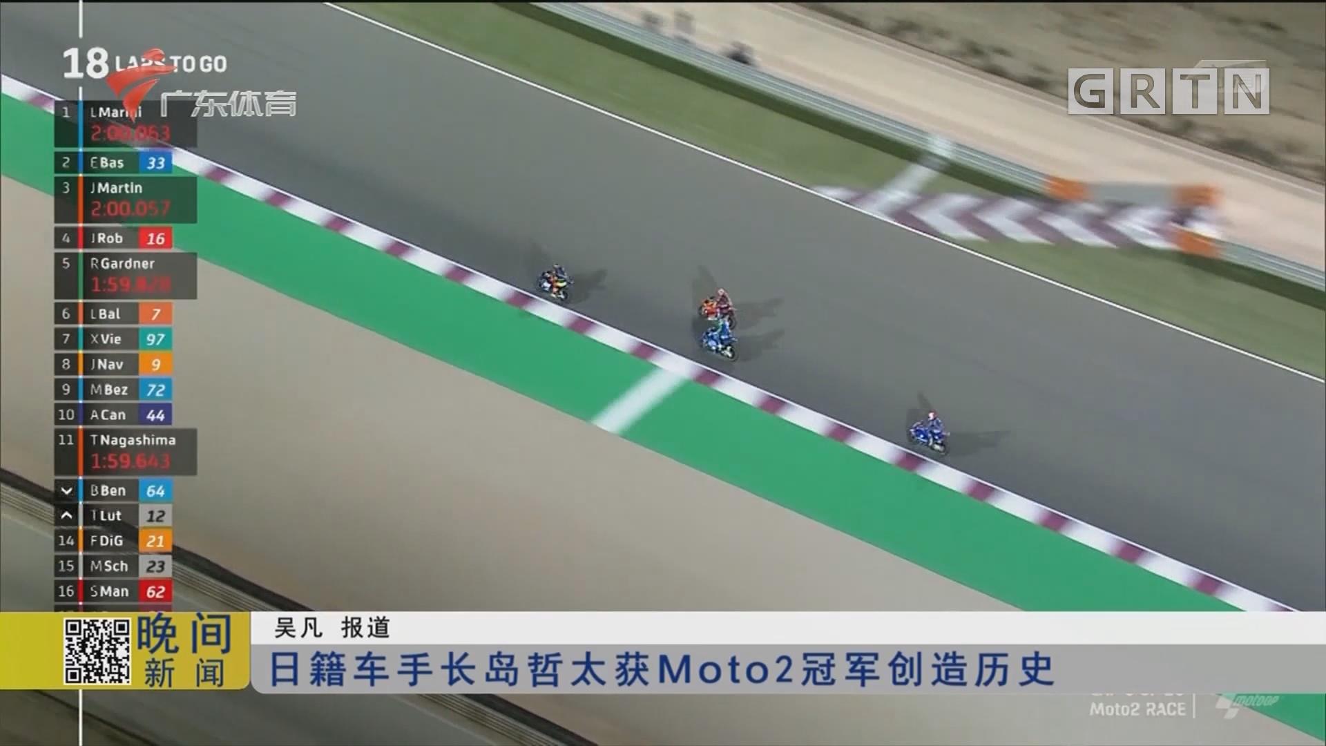 日籍车手长岛哲太获Moto2冠军创造历史