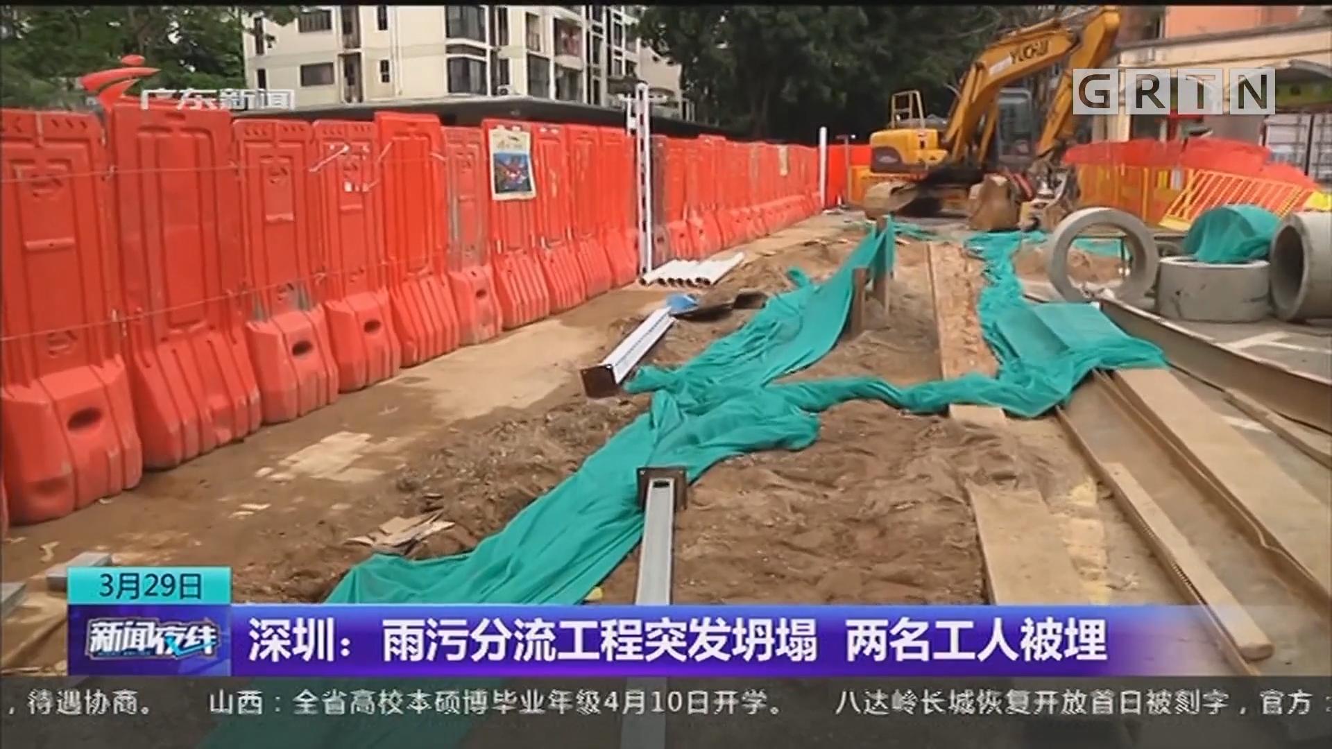深圳:雨污分流工程突发坍塌 两名工人被埋