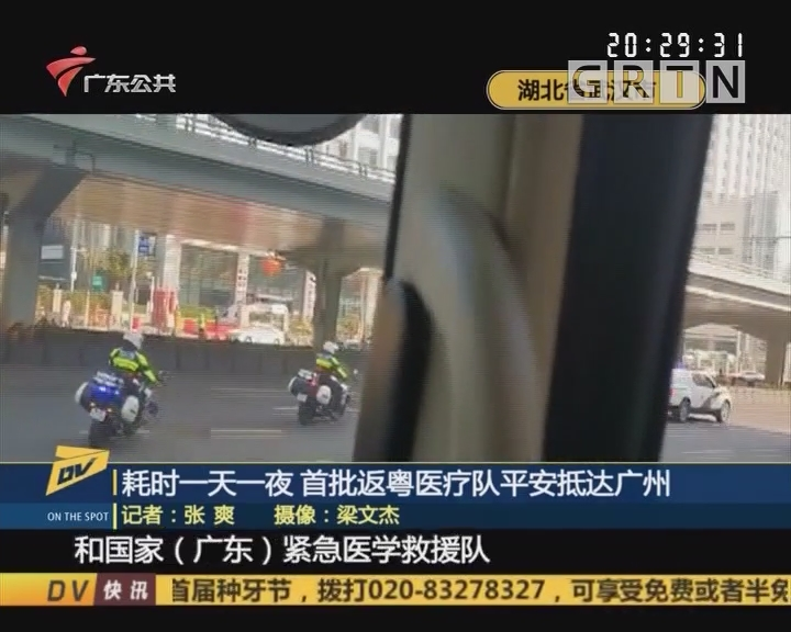 (DV现场)耗时一天一夜 首批返粤医疗队平安抵达广州