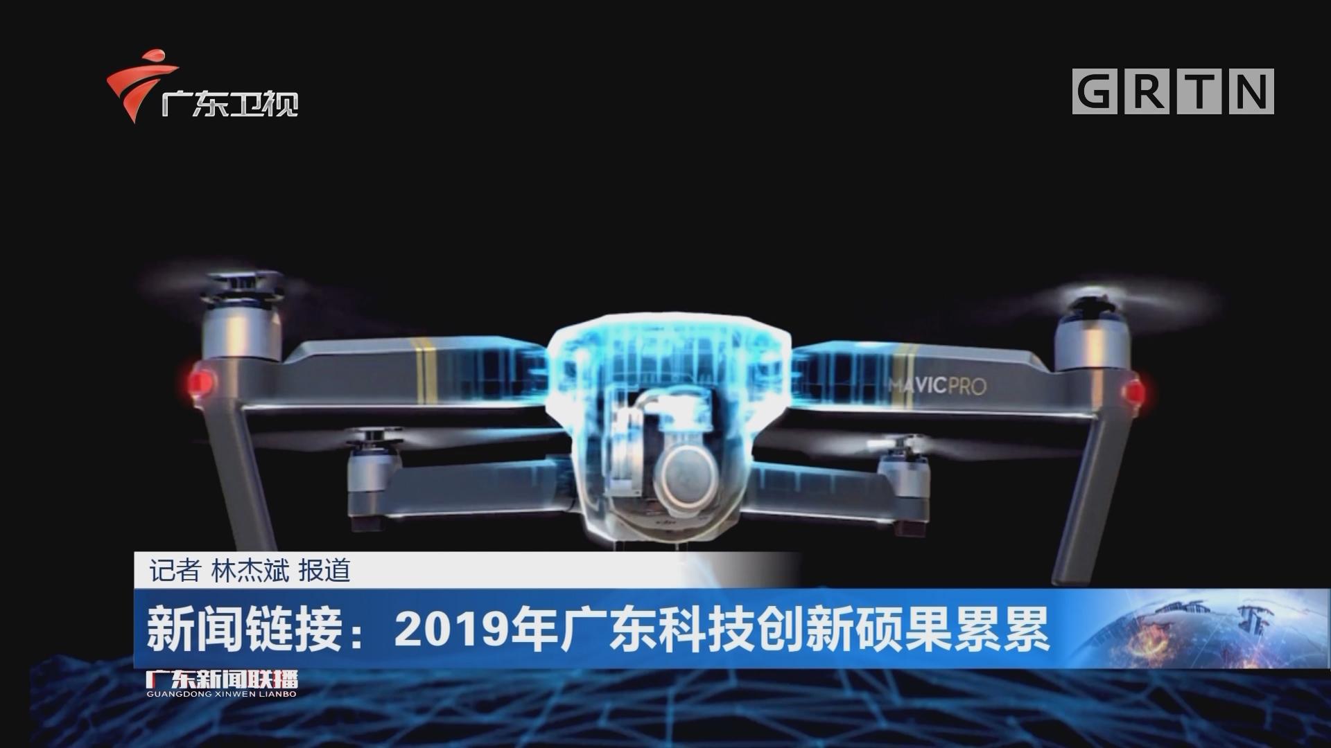 新闻链接:2019年广东科技创新硕果累累