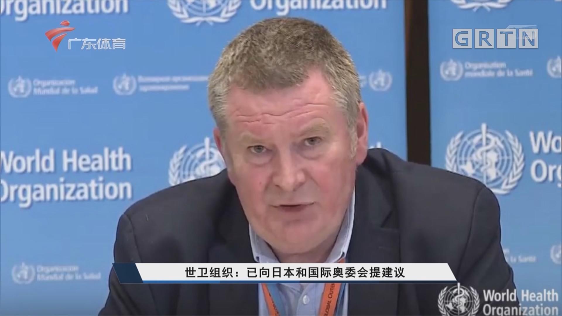 世卫组织:已向日本和国际奥委会提建议