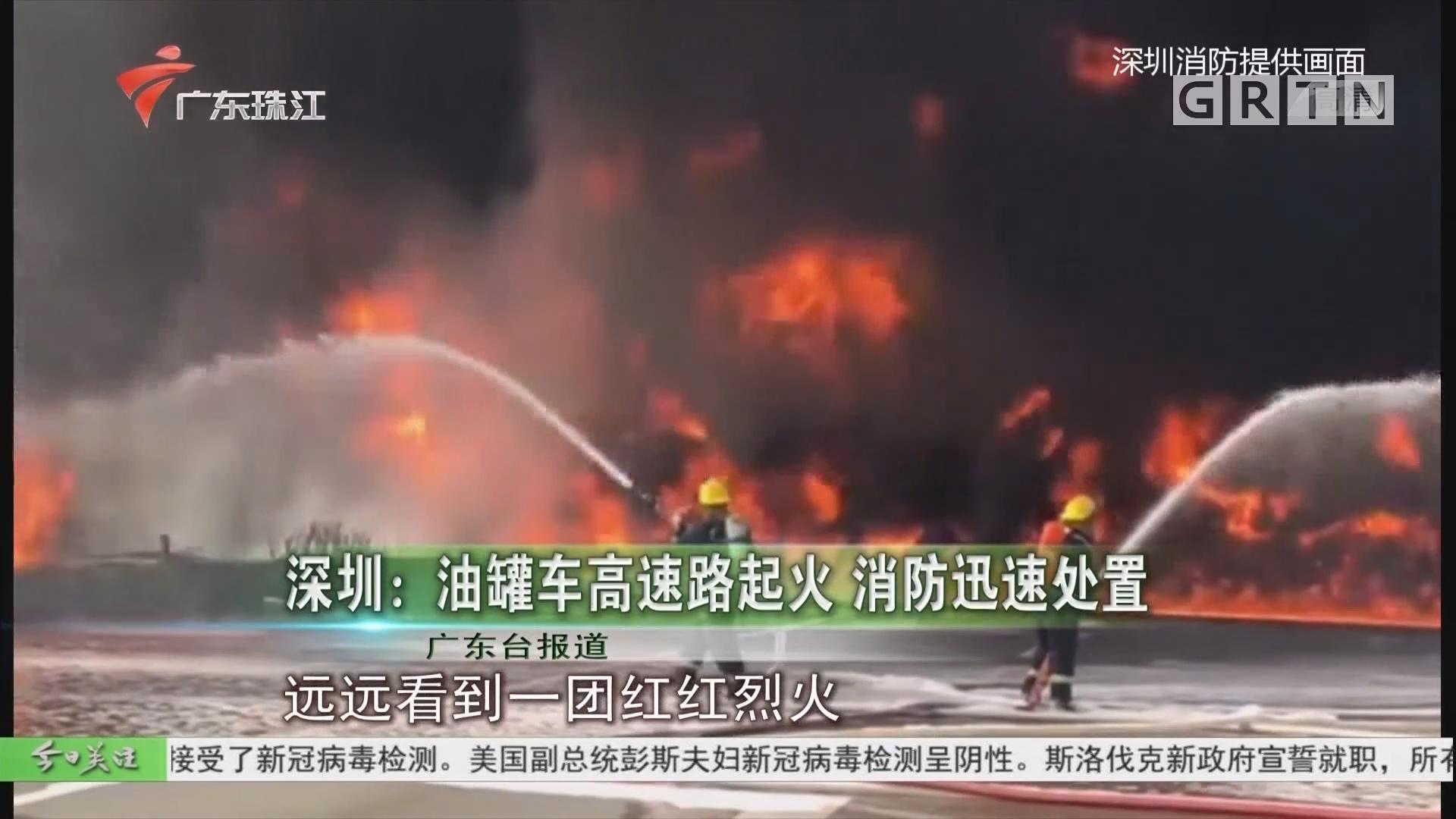 深圳:油罐车高速路起火 消防迅速处置
