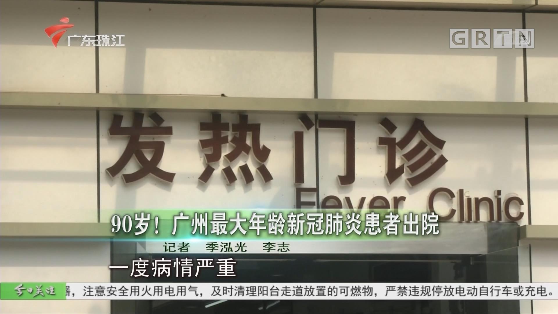 90岁!广州最大年龄新冠肺炎患者出院