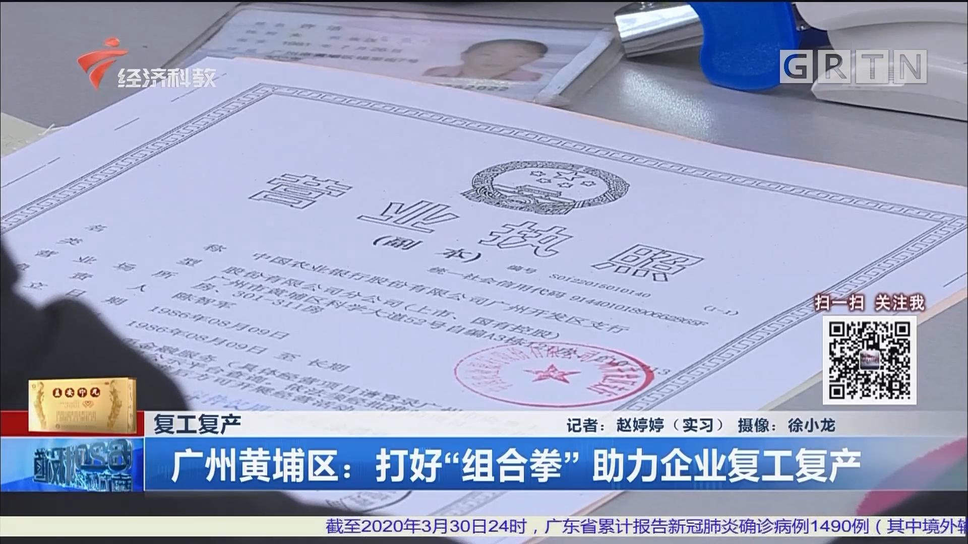 """复工复产 广州黄埔区:打好""""组合拳"""" 助力企业复工复产"""