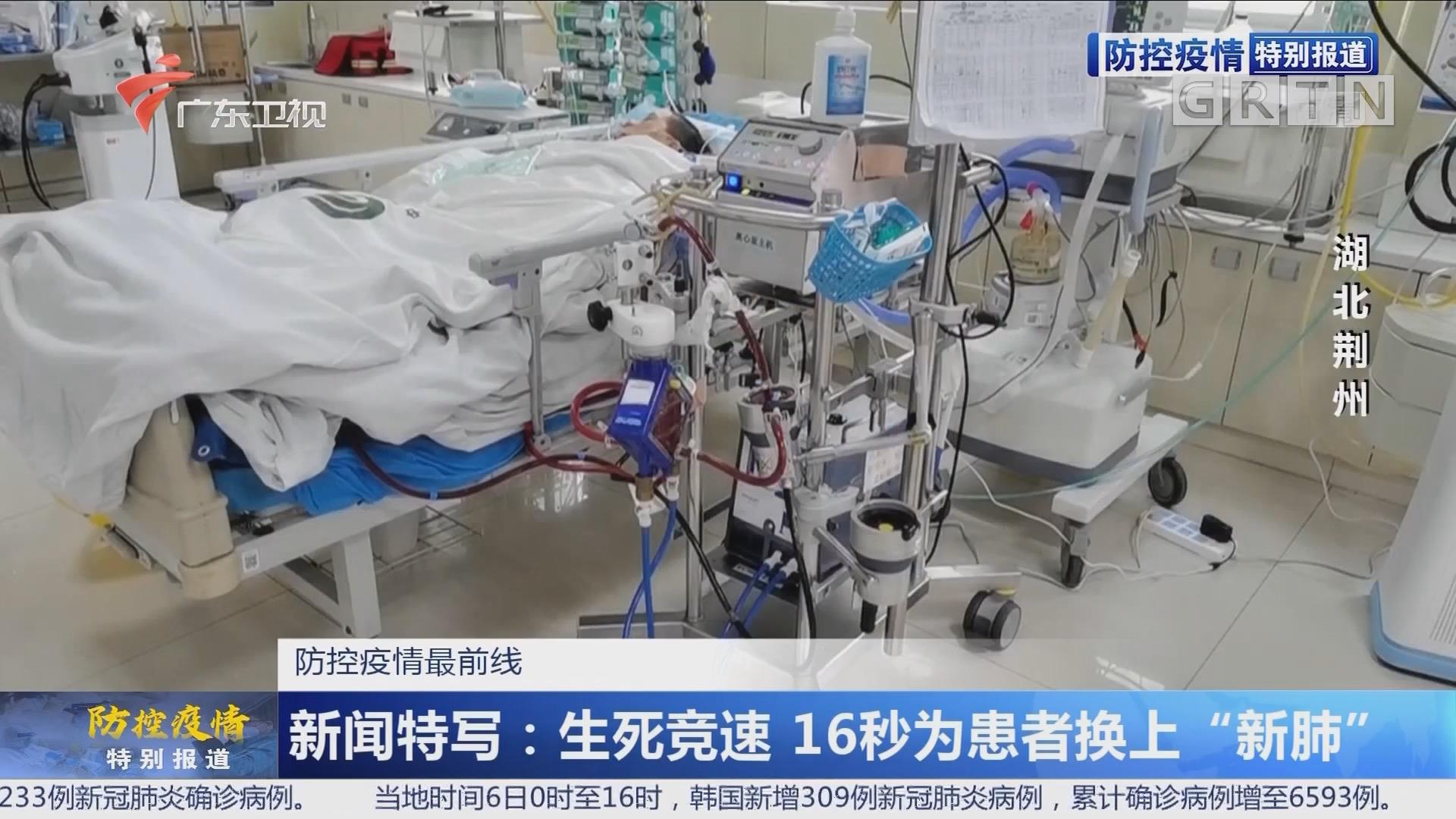 """新闻特写:生死竞速 16秒为患者换上""""新肺"""""""
