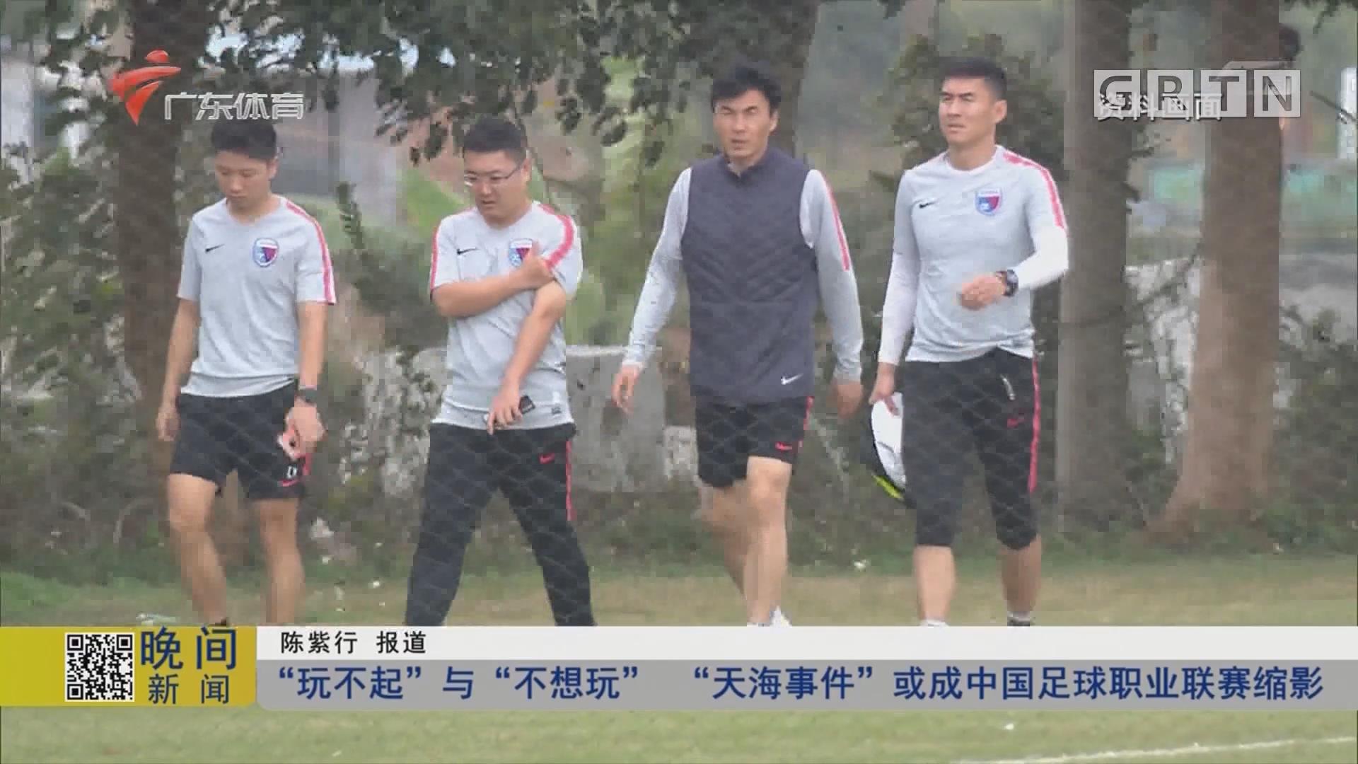 """""""玩不起""""与""""不想玩"""" """"天海事件""""或成中国足球职业联赛缩影"""