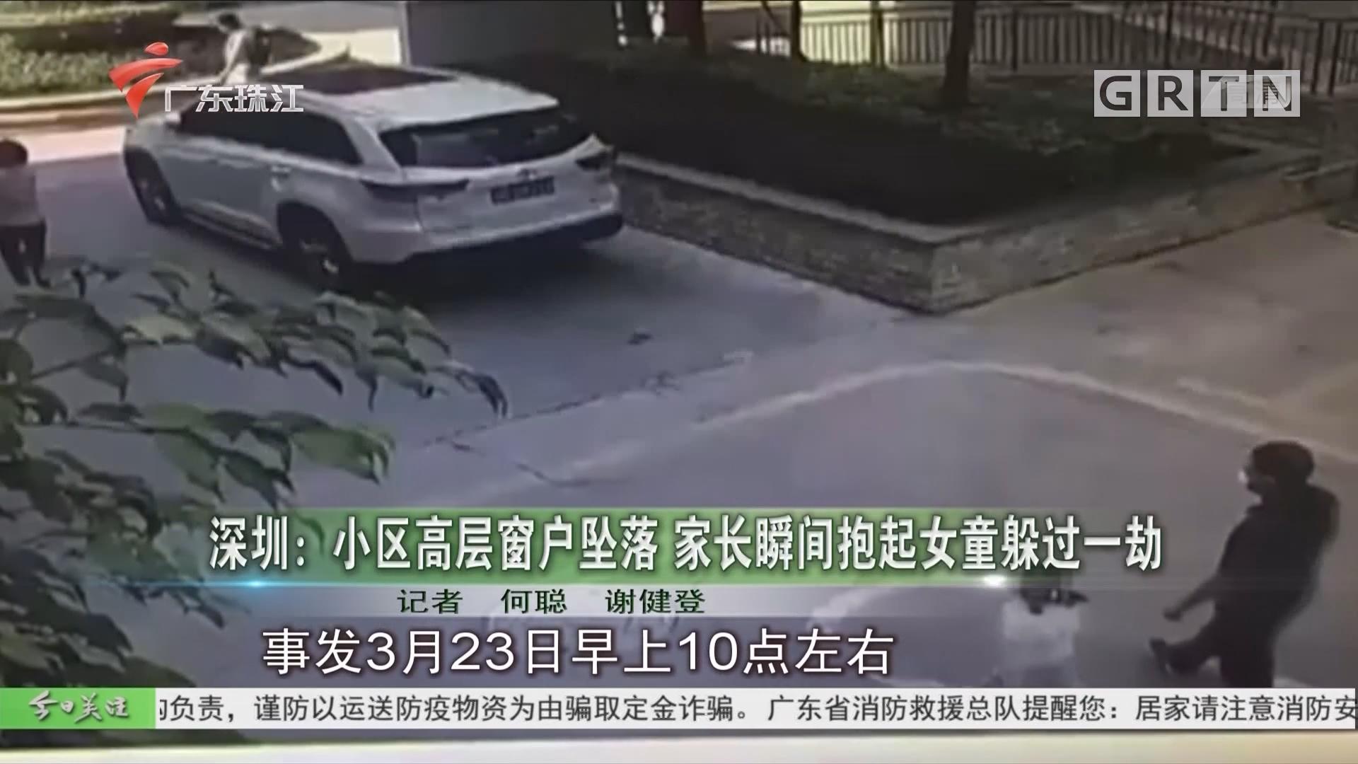 深圳:小区高层窗户坠落 家长瞬间抱起女童躲过一劫