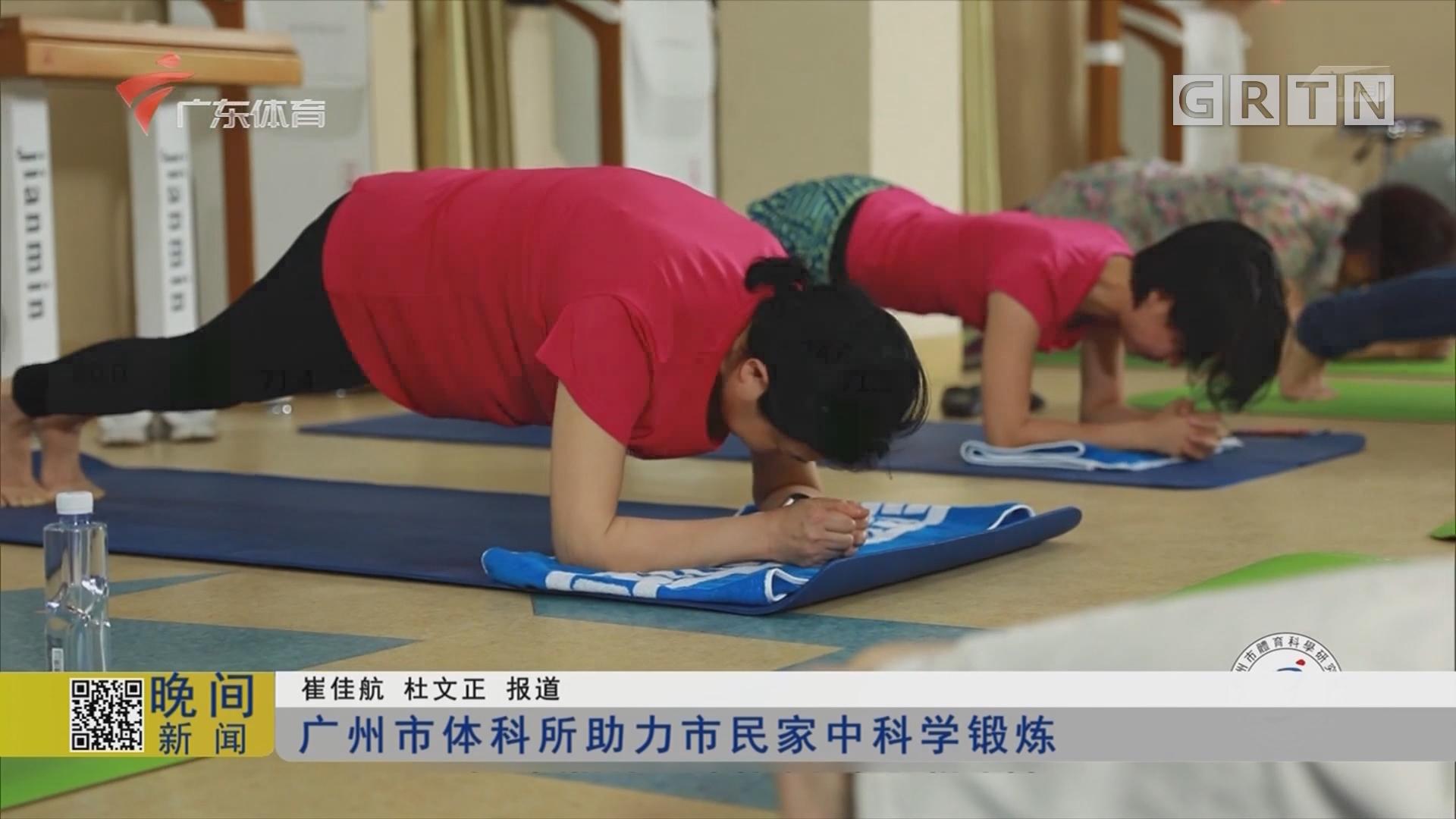 广州市体科所助力市民家中科学锻炼