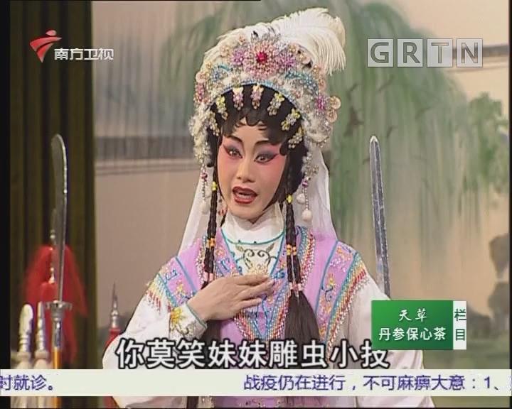[2020-03-23]粤唱粤好戏:双枪陆文龙